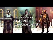 «Destiny 2- Отвергнутые» – официальное видео о планах на будущее -RU-