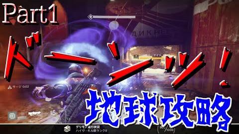 【Destiny(デスティニー)】 魔法使いでソロプレイですけど!! Part1 【PS4版実況】
