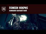 """Destiny 2 - Обитель Теней - Сезон """"Прибытие"""" - Помехи- Нокрис -"""