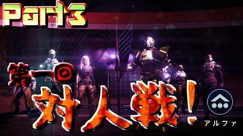 【Destiny(デスティニー)】 魔法使いで対人戦ですけど!! Part3 【PS4版実況】