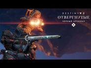 Годовой абонемент «Destiny 2- Отвергнутые» – трейлер «Оружие Черного арсенала» -RU-