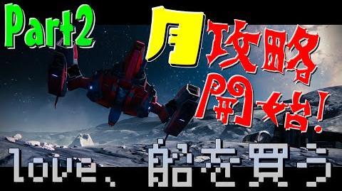 【Destiny(デスティニー)】 魔法使いでソロプレイですけど!! Part2 【PS4版実況】