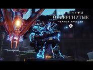 Годовой абонемент «Destiny 2- Отвергнутые» – трейлер «Черный арсенал- кузница Бергузии» -RU-