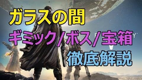 Destiny - レイド「ガラスの間」 ギミック・ボス・宝箱解説
