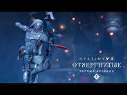 Годовой абонемент «Destiny 2- Отвергнутые» – трейлер «Черный арсенал- кузница Идзанами» -RU-