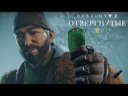Destiny 2 - официальный трейлер режима «Гамбит» -RU-