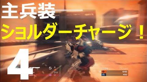 対人戦実況 4【Destiny デスティニー】主兵装ショルダーチャージ TDM
