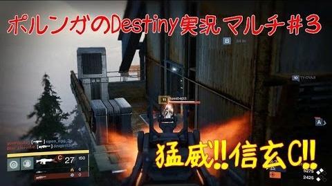 【Destiny:実況】噂の信玄Cで突撃!ポルンガのマルチ♯3【PS4:ウォーロック】