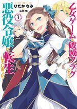 Volume 1 (Manga)