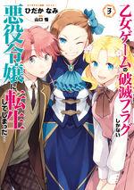 Volume 3 (Manga)
