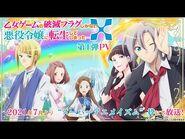 TVアニメ『乙女ゲームの破滅フラグしかない悪役令嬢に転生してしまった…X』第1弾PV 2021年7月放送開始
