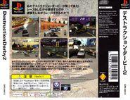 DD2 NTSC-J