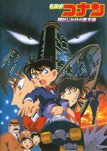 Detective Conan película 1.jpg