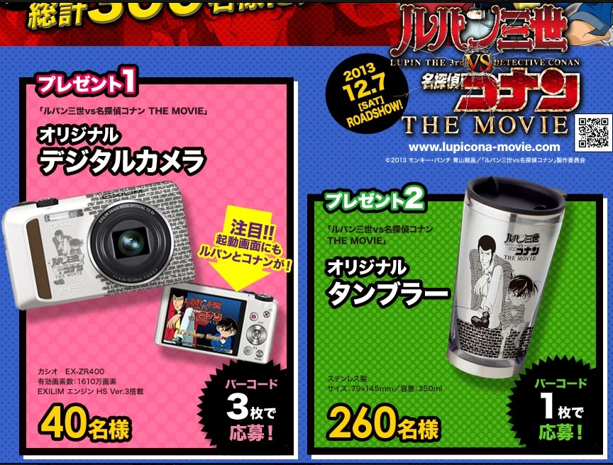 Ninkoune/Campañas de Detective Conan vs Lupin 3rd The Movie