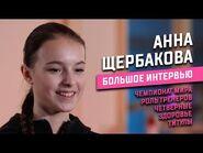 Анна Щербакова- титулы, здоровье, четверные, тренеры. Фигурное катание
