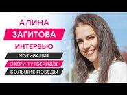Алина Загитова- Этери Тутберидзе, большие победы, мотивация
