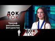 Первый концерт Чайковского. Док-ток. Выпуск от 29.03