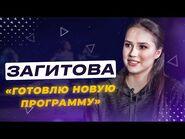 Алина Загитова – учеба, фанаты, Олимпиада, тренировки и планы - интервью Sport24