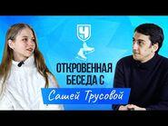 Александра Трусова - о Плющенко, Медведевой, рекордах и борьбе с мужчинами