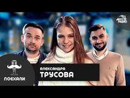 Фигуристка Александра Трусова- чемпионство в 16, пенсия в 22, подходы Плющенко, выходные на катке