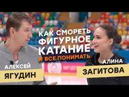 Как смотреть фигурное катание? Объясняют Алина Загитова и Алексей Ягудин