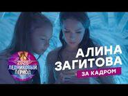 Алина Загитова на шоу Ледниковый период- что осталось за кадром