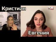 Evgenia MEDVEDEVA - Live chat with Kristian Kostov (21-02-2021)