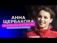 Анна Щербакова- большое интервью чемпионки России 2021. Фигурное катание