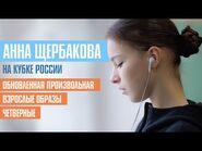 Анна Щербакова на Кубке России- что осталось за кадром