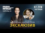 ЭКСКЛЮЗИВ - Александра ТРУСОВА