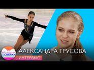 Александра Трусова – о Плющенко, «мужских» прыжках в программе и конце карьеры в 22