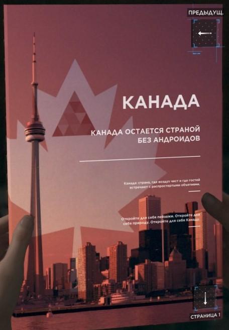 Канада (журнал)