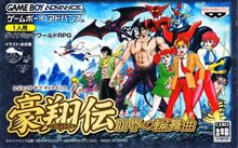 Legend of Dynamic Goushouden front.jpg