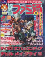 Famitsu 846 DMC3 cover