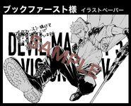 Nero DMC5 VoV Volume 2 Book1st bonus Ogata