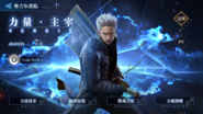 Devil May Cry Peak of Combat Vergil Returns limited event
