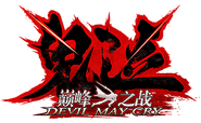 DMC Pinnacle of Combat logo