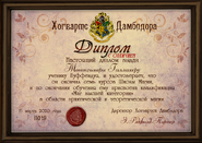 Diploma-montgallaher