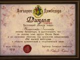 Выпускники Хогвартса Дамблдора