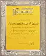 Занявшему 2-е место (2014 г