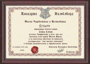 Diploma katy