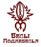 Лого команды
