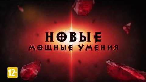 Diablo Immortal Google Play Trailer