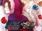 Diabolik Lovers VERSUS SONG Requiem (2) Bloody Night Vol.6 Shu VS Laito