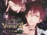 Diabolik Lovers VERSUS II Vol.1 Ayato VS Laito