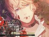 Diabolik Lovers MORE,BLOOD Vol.9 Shu Sakamaki