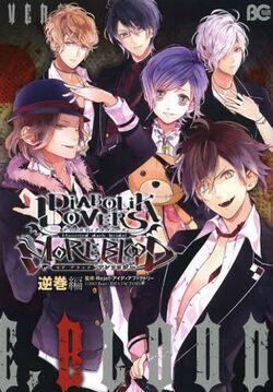 Manga Diabolik Lovers MORE,BLOOD Anthology.jpg