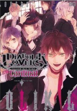 Manga Diabolik Lovers ~Haunted Dark Bridal~ Cardinal.jpg