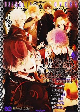 Manga MORE,BLOOD Sakamaki Prequel.png