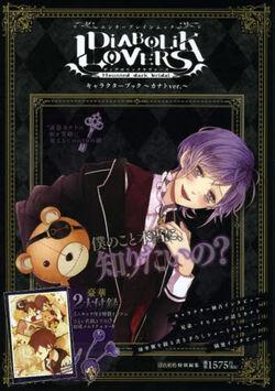 Diabolik Lovers Libro Personaje - Kanato Sakamaki.jpg